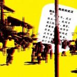 Angela Pascucci, Amina Crisma, Claudia Pozzana: Potere e società in Cina