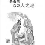 Maurizio Scarpari: La confucianizzazione della legge. Nuove norme di comportamento filiale  in Cina