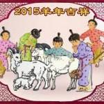 Amina Crisma: Capodanno cinese. Anno della capra o anno del montone?