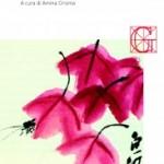 Bologna, 14 giugno 2016, ore 17,30 , Palazzo Archiginnasio: presentazione del libro Neiye curato da Amina Crisma.