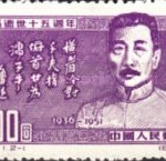 Ivan Franceschini: Perché leggere Lu Xun a ottanta anni dalla sua morte